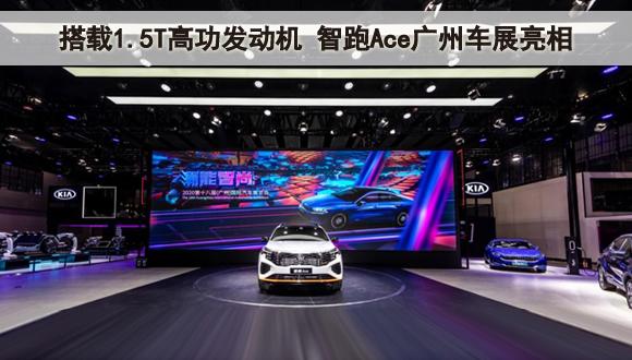 搭载1.5T高功发动机 智跑Ace广州车展亮相