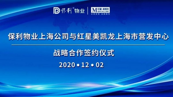 实力派!红星美凯龙上海市营发中心与保利物业上海公司达成战略合作