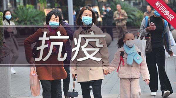 浦东新区祝桥镇新生小区和张江镇顺和路126弄小区明天零时起调整为低风险地区