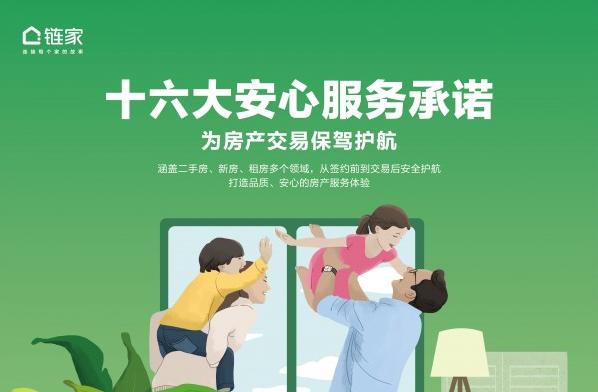 在非标里立标准,上海链家全面升级十六大安心服务承诺