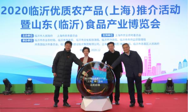 2020临沂优质农产品(上海)推介活动盛大开幕
