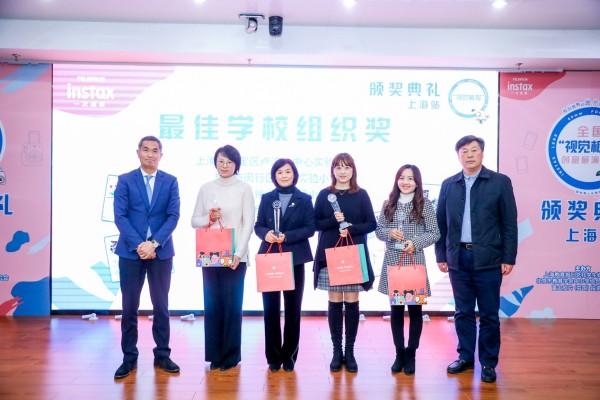 共同推进跨学科可视化教育,富士instax全国视觉板报创意展演征稿活动上海站颁奖典礼成功举办!