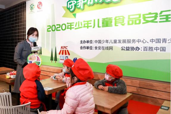 守护小树苗,我们在行动  2020年少年儿童食品安全教育实践活动走进上海肯德基