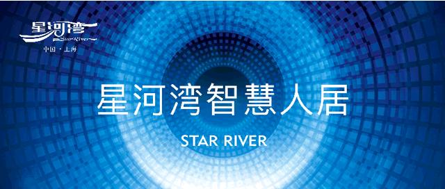 捷报频传!星河湾荣获上海房企产品力榜单TOP3,荣膺2020年度上海十大高端作品