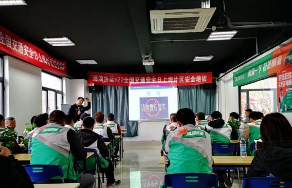滴滴货运邀请上海交警展开安全教育课程 助力122全国交通安全日