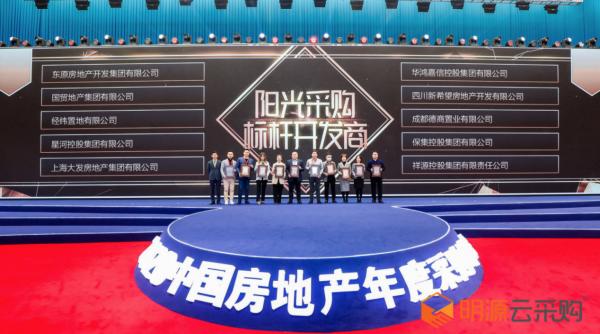 """2020中国房地产年度采购峰会在上海举办  """"三道红线""""下供应链如何""""数字化""""改革成最热议题"""