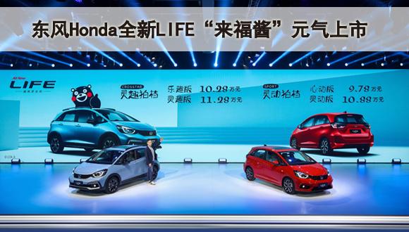 """Z世代新宠  东风Honda全新LIFE""""来福酱""""元气上市"""