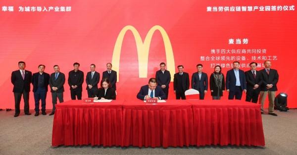 麦当劳中国携四大供应商  投资15亿打造湖北供应链智慧产业园