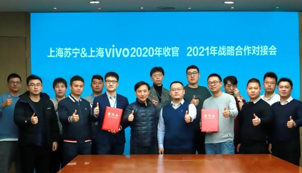 上海苏宁携手上海vivo达成2021年战略合作  目标增长翻倍