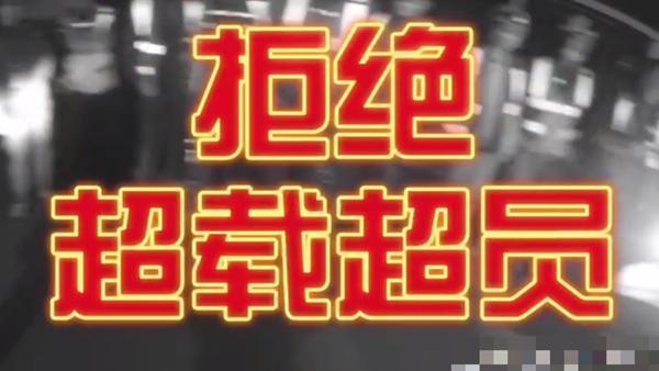 视频 | 核载6人面包车塞进10人 民警出手了