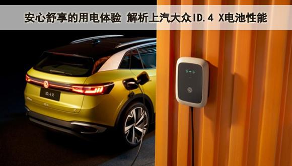 安心舒享的用电体验 解析上汽大众ID.4 X电池性能