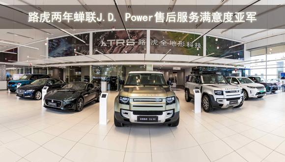 路虎品牌两年蝉联J.D. Power售后服务满意度研究豪华车市场亚军