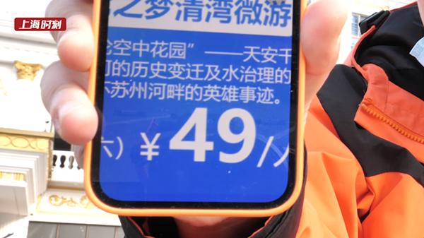 "Vlog|上海百元一日游?不!这是你没玩过的全新版本 ""苏州河49元微游""来了!"