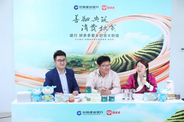 中国建设银行联手拼多多开展消费扶贫活动 巩固脱贫成果 实践乡村振兴