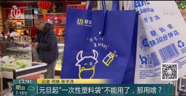 上海人注意~商超马夹袋元旦起禁用!付钞票买也不行!侬想好怎么办了伐?