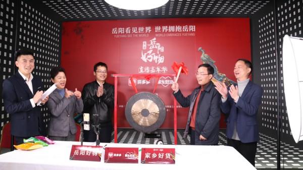 """拼多多上线""""岳阳好物馆"""":副市长直播推荐家乡好货,近50万网友围观拼单"""