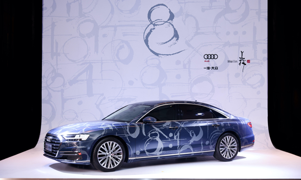 一汽-大众奥迪携手韩美林打造奥迪A8L艺术车