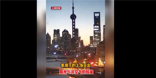寒潮下的上海日出,阳光与冷空气的较量