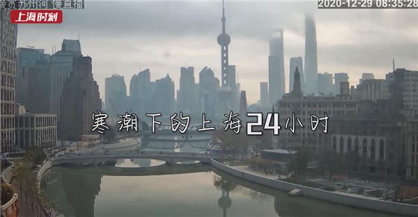 视频   170秒看寒潮下的申城24小时 风雨雪后见日出