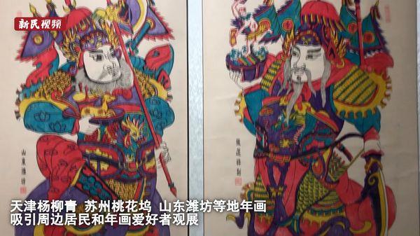 """视频   迎新年""""家门口""""也能看杨柳青、潍坊、桃花坞年画"""