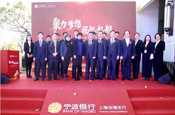 助跑临港速度,贡献宁行力量 ——宁波银行上海临港支行正式开业