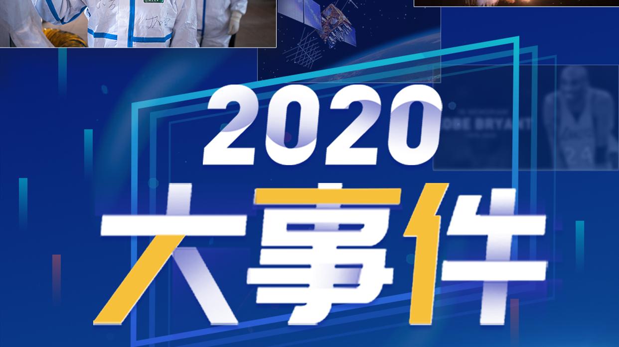 视频   2020大事件