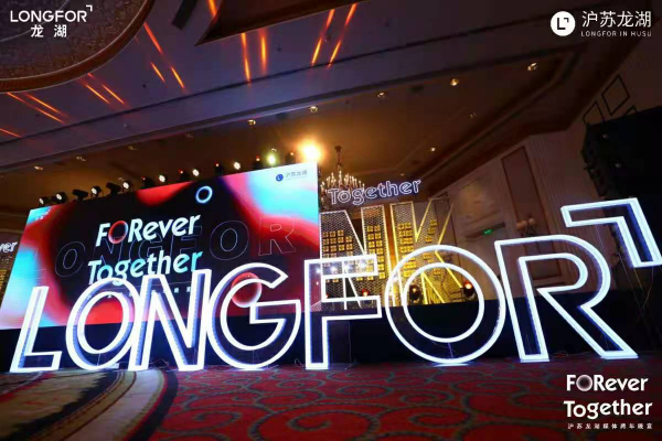 沪苏龙湖多维布局,2020连接城市更多可能