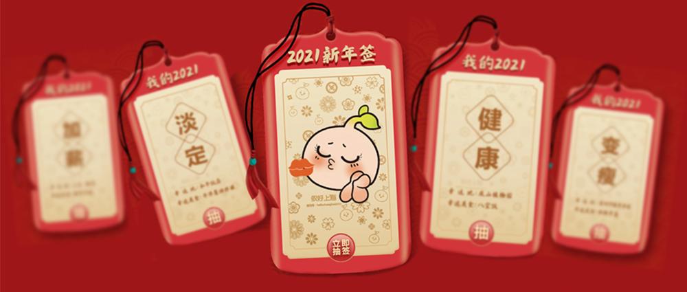 上海人专属的新年签!立即开启2021年的好运气!内含福利~