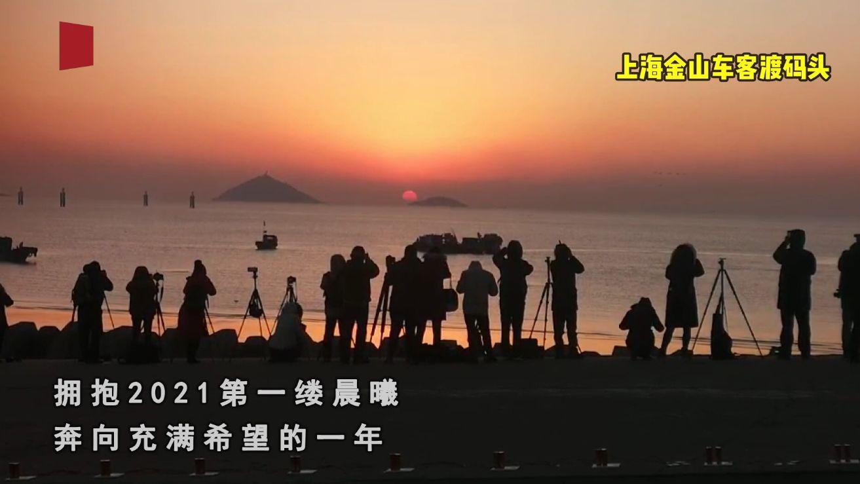 视频 | 拥抱2021上海第一缕阳光 奔向充满希望的一年