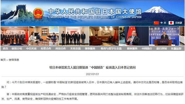 日媒称中国疫苗流入日本?驻日大使馆回应