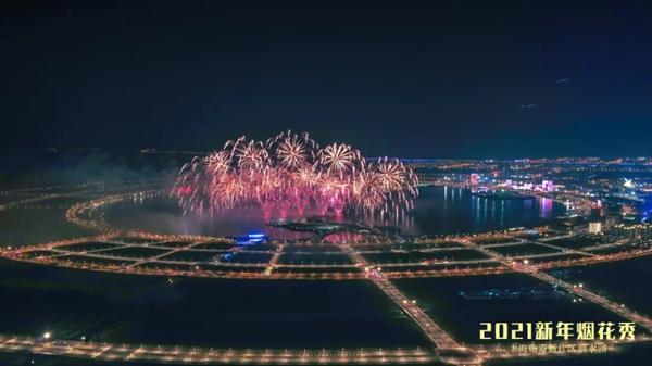 火树银花不夜天!2021新年烟花秀在滴水湖畔璀璨绽放