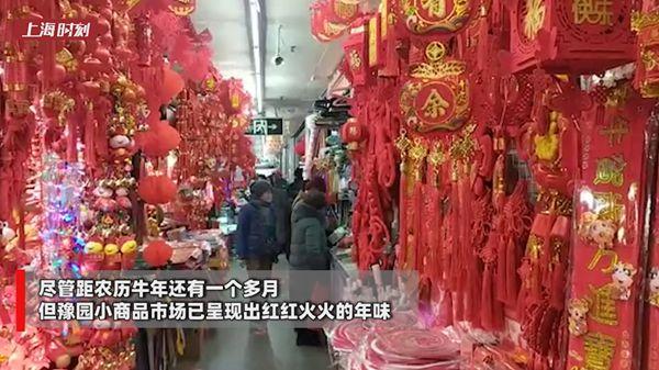 视频 | 新年还未到 饰品市场已红火