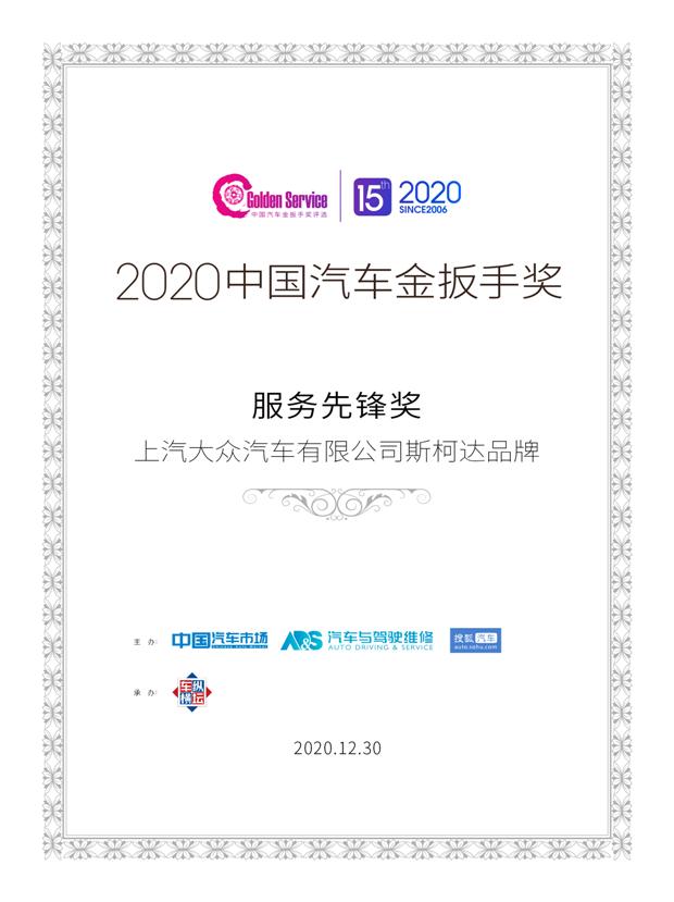 """上汽大众斯柯达荣膺""""2020中国汽车金扳手奖"""""""