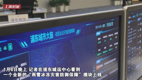 """浦东城运中心推出抗寒流""""神器"""""""