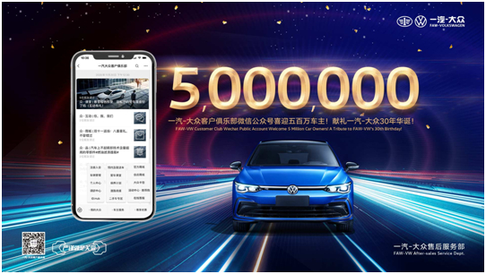 """一汽-大众大众品牌荣膺""""2020中国汽车服务金扳手奖——客户信赖奖"""""""