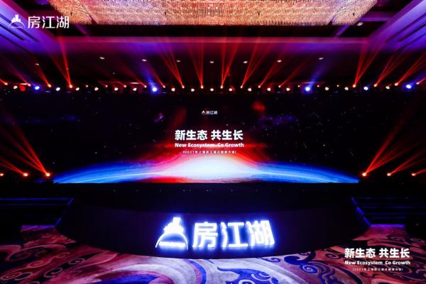 新生态·共生长——2021年上海房江湖分销商大会成功召开
