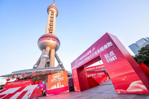 """线上线下齐欢乐,2021年""""招商银行杯""""上海市民东方明珠元旦登高健康跑成功举办"""