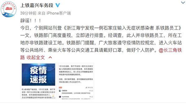 上海铁路局嘉兴车务段辟谣:海宁发现的新冠病例并非铁路员工