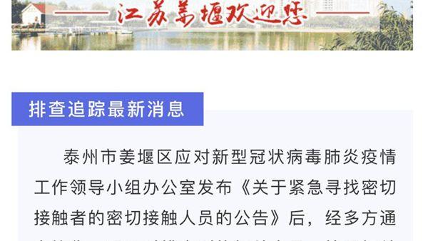均为阴性!江苏泰州市姜堰区发布排查追踪最新消息