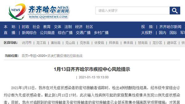 黑龙江齐齐哈尔市新增4例无症状感染者,都住同一村