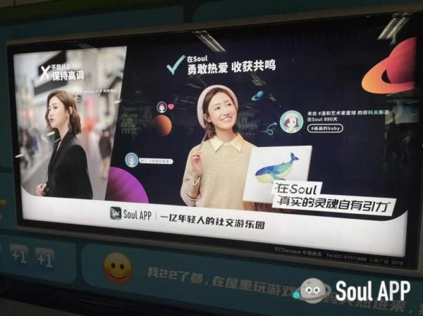 """Soul APP全新品牌主张""""空降""""城市核心,展现一亿年轻人潮流新风向"""