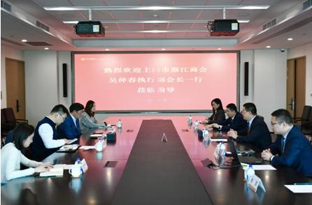 兼容开放,融合创新, 上海市浙江商会走访宁波银行上海分行