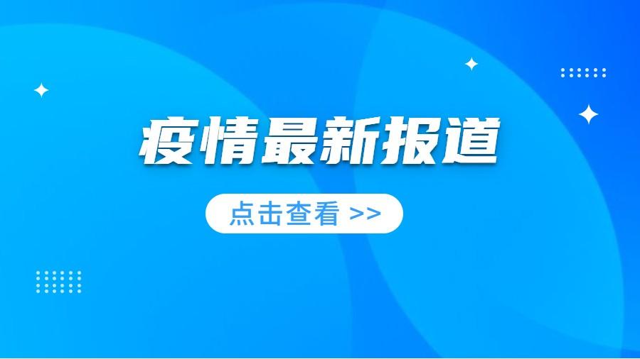 长春市新增报告新冠肺炎确诊病例2例