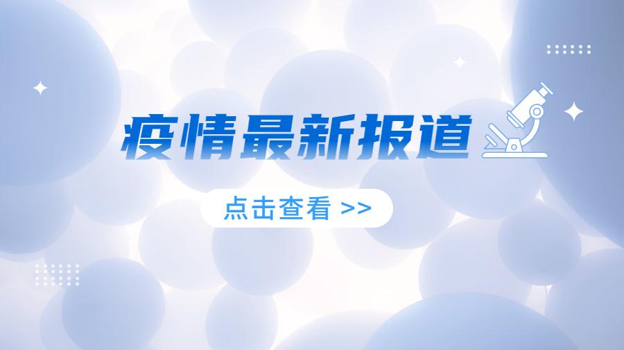 多国领导人接种中国疫苗 外交部:中方疫苗国际合作举措获高度肯定