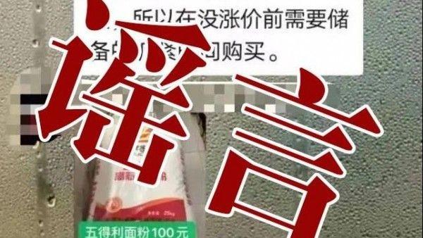 陕西延安一男子散布疫情谣言 民警责令其发布道歉声明