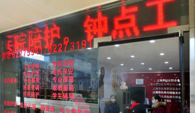 上海人注意!今年春节请阿姨不用愁啦!保洁、母婴、老人护理…