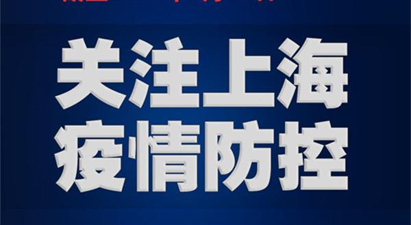 一图读懂   上海新增3例本土新冠肺炎确诊病例关系图