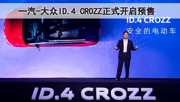 一汽-大众ID.4 CROZZ正式开启预售,19.99万元起