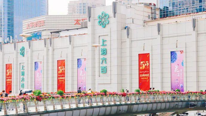 """投资7亿!70岁的上海老牌百货店将拆除重建!老克勒爱逛的12家""""号码""""商场,你都记得吗?"""