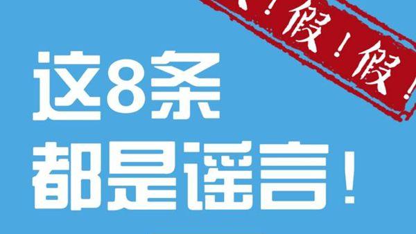 假假假!关于上海本地新冠病例情况,这8条都是谣言!